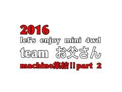 2016 TEAMお父さんmachine集結❗️part 2