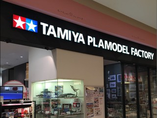 TAMIYA PLAMODEL FACTORY トレッサ横浜