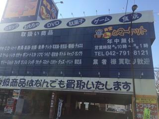 お宝町田サーキット‼️