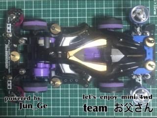 次男2号機 高速立体仕様(オルテガ)