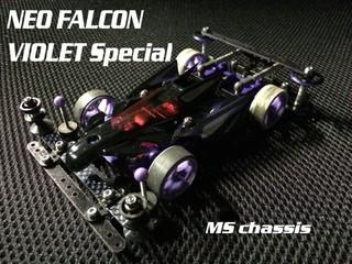 MS NEO FALCON 紫Special