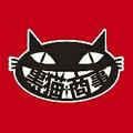黒猫†商事