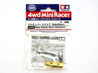 マスダンパー スクエア(8x8x32mm)