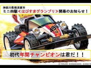 はぴすまグランプリ開幕のお知らせ!