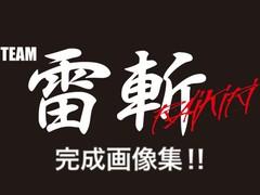 TEAM雷斬メンバー完成画像集