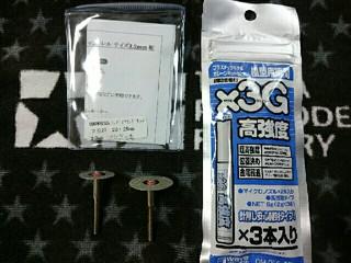 IMPRESS ダイヤモンドカッター/ウェーブ 3G 高強度[2016/3/9]