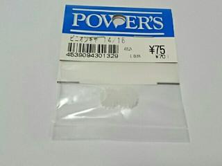 レインボープロダクツ(Power's)ピニオンギア 14T.16T