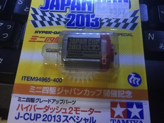2013HD2JCSP