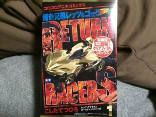 爆走兄弟レッツ&ゴー!! RETURN RACERS 1巻