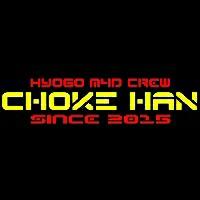 Choke/HAN -チョケハン-