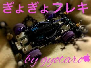 ぎょぎょフレキ by gyotaro