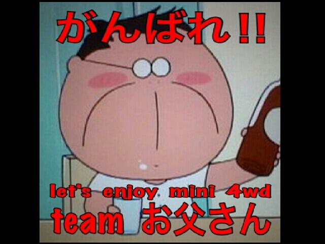 teamお父さんへ!!