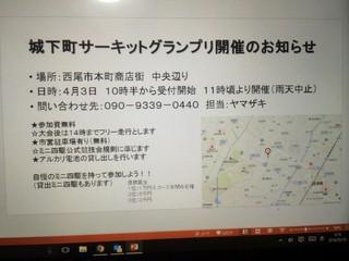 愛知県 西尾市 桜まつり ミニ四駆大会