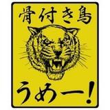 やまちゃん(19)