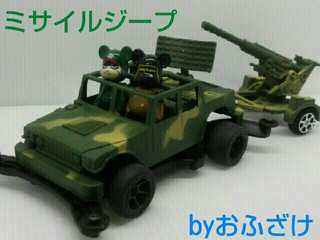 ミサイルジープ(ar)