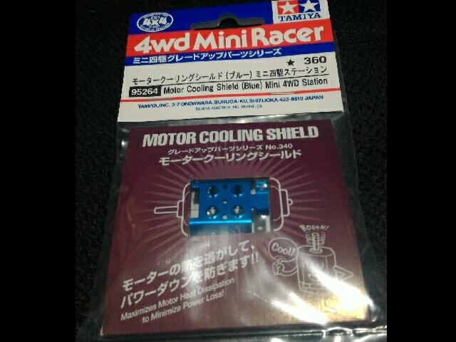 Motor cooling shield (blue)
