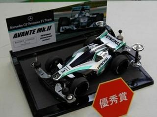 ★Avante Mk.II Mercedes GP