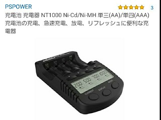 PSPOWER充電器