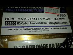カーボンマルチワイドステー(1.5mm)