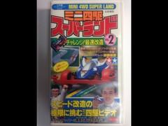 ミニ四駆スーパーランドVOL.2
