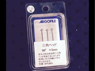 ARGOFILE 三角ヘッド