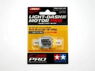 ライトダッシュモーターPRO