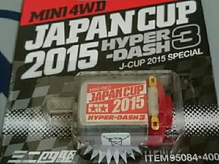 ハイパーダッシュ3モーター J-CUP 2015 スペシャル