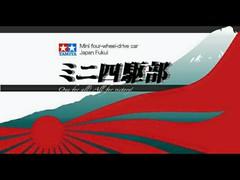 「ミニ四駆部」RT韋駄天・広島勢in今モ定例会動画