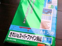 きれいなスーパーファイン用紙/エレコム