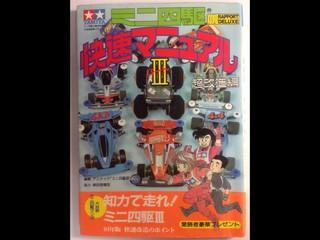 ミニ四駆快速マニュアルパート3