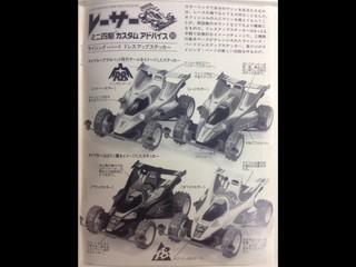 (旧)レーサーミニ四駆カスタムアドバイス90