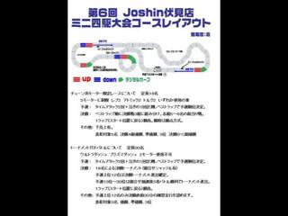 Joshin伏見4月