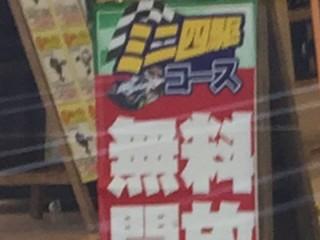 開放倉庫桜井5月4日ビギナーレース