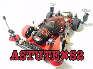 3rd machine【ASTUTE×S2】ver.2