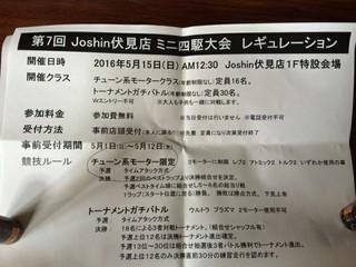 第7回Joshinミニ四駆大会