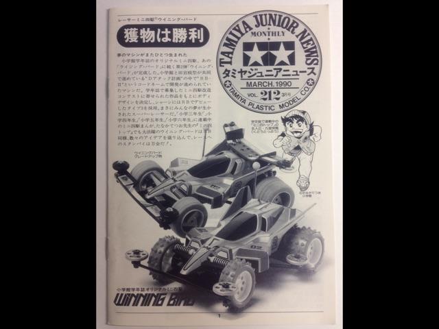 (旧)タミヤジュニアニュース WB
