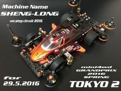 ファイヤードラゴン 2016 SPRING