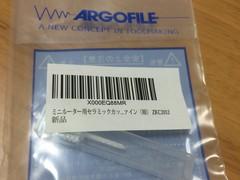 アルゴファイル  ジルコナイト