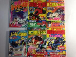 【1988年】ミニ四駆の本