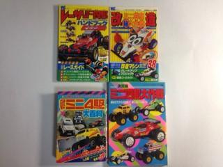 【1987年】ミニ四駆の本
