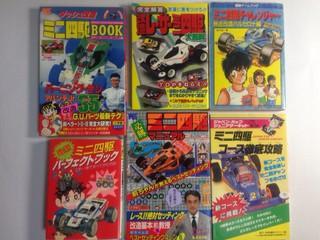 【1989年 part2】ミニ四駆の本