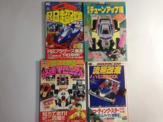 【1989年 part3】ミニ四駆の本