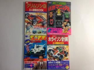 【1990年】ミニ四駆の本