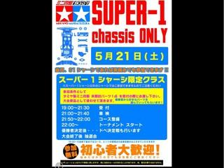 スーパー1シャーシ 万代鈴鹿 S1カップ