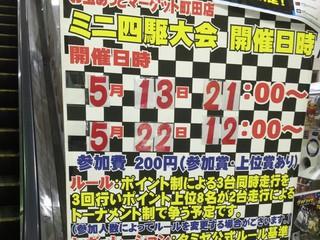 お宝町田ナイトレース。
