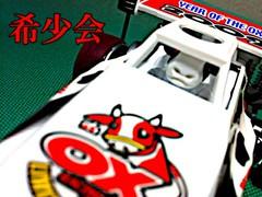 干支ミニ四駆『丑年』2009年/希少会