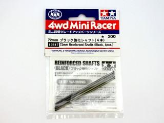 72mm ブラック強化シャフト(4本)