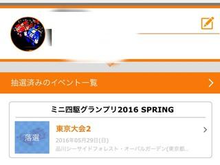2016スプリング東京大会2