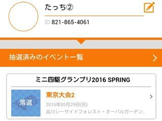 スプリング東京2落選しました!(о´∀`о)