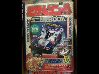 ミニ四駆BOOK